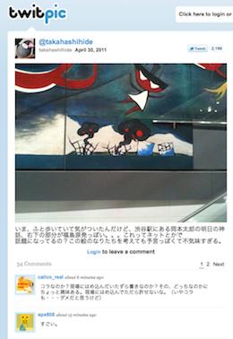 """岡本太郎の""""明日の神話""""の右下の部分が福島原発っぽいと噂に。"""