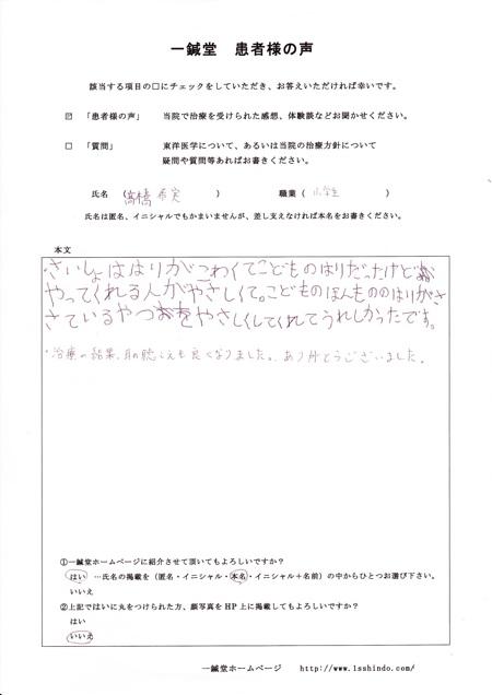 高橋 希実ちゃん 体験談