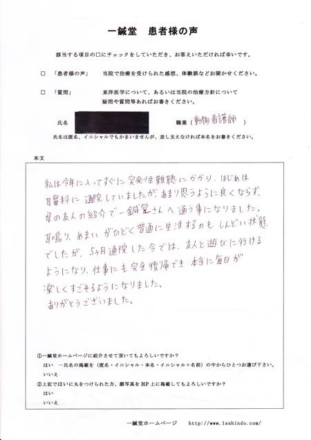 M.Aさま 体験談
