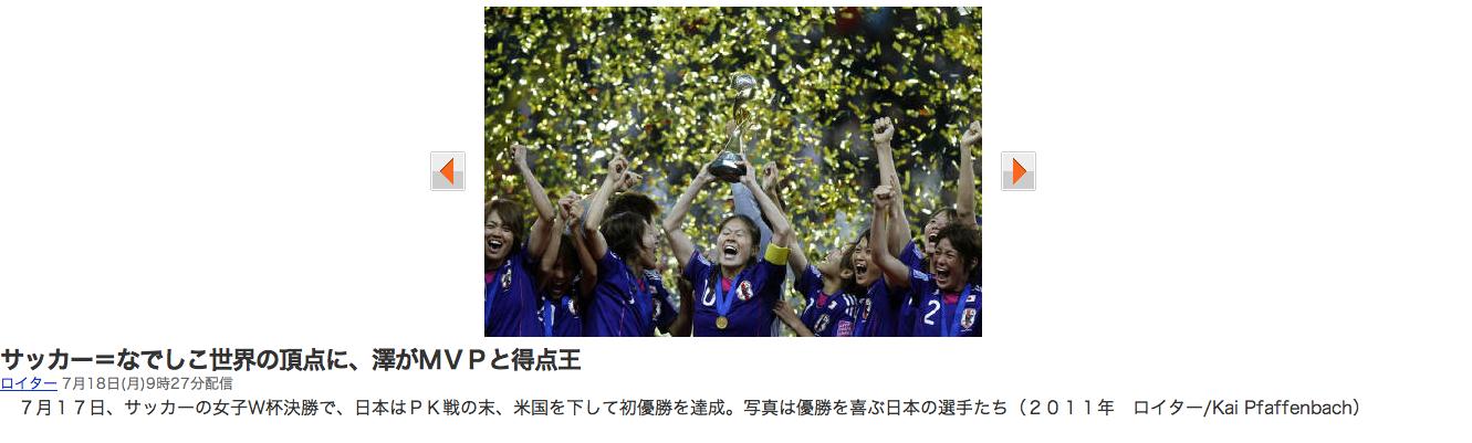 サッカー=なでしこ世界の頂点に、澤がMVPと得点王