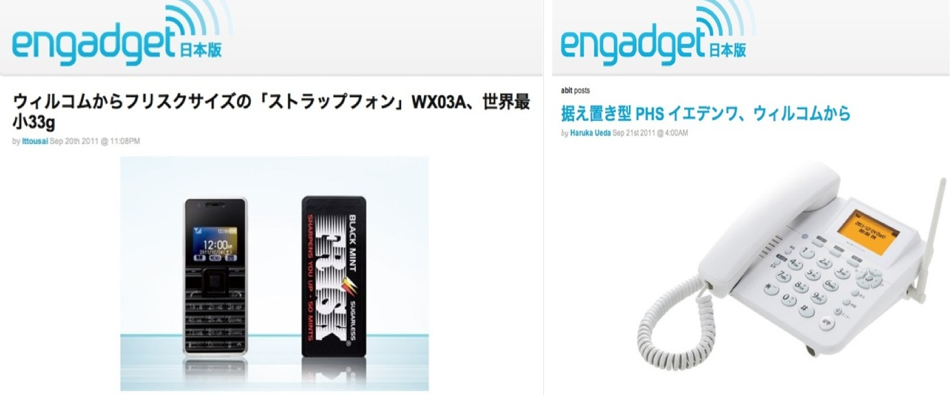 Strap Phone & イエデンワ