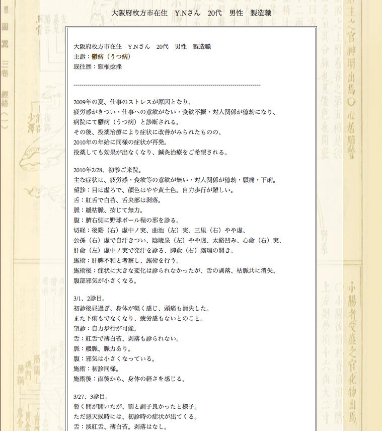 【症例集】鬱病(うつ病):大阪府枚方市のY.Nさま