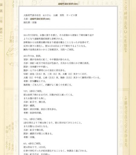 【症例集】過敏性腸症候群(IBS):大阪府門真市のH.Y様