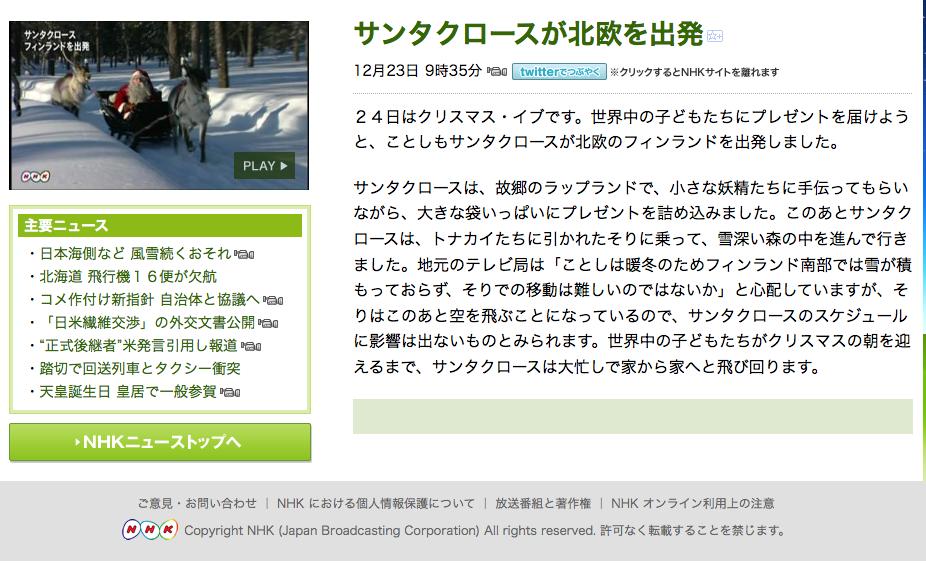 北欧をサンタクロースが出発 / NHK News Webより