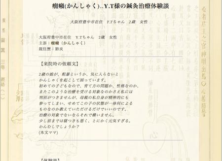 【体験談】癇癪(かんしゃく):大阪府豊中市のY.Tちゃん