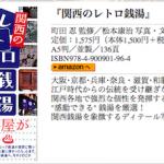 関西のレトロ銭湯 戎光祥出版より