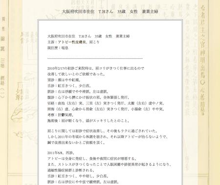 【症例集】アトピー性皮膚炎:大阪府吹田市のT.H様