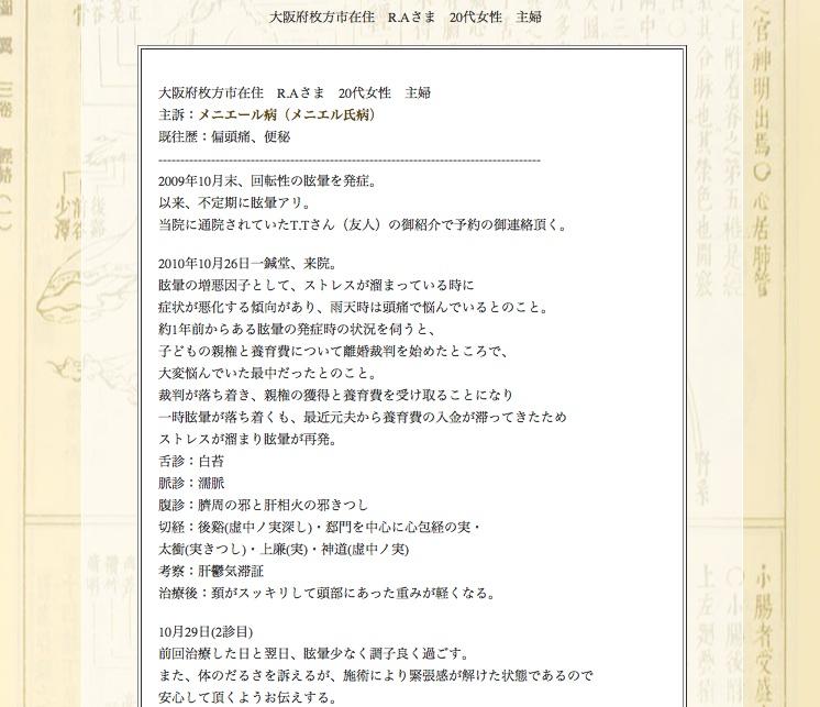 【症例集】メニエール病(メニエール氏病):大阪府枚方市のR.Aさま