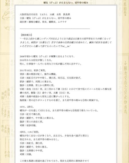 医学難読漢字辞典   医師学【いしまなぶ】 医学生・ …