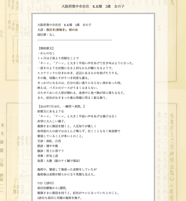 【症例集】夜泣き(夜鳴き)、疳の虫:大阪府豊中市のK.Kちゃん