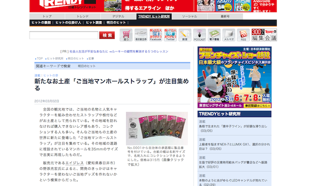 ご当地マンホールストラップ 「日経トレンディネット」