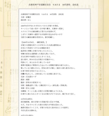 【症例集】耳鳴り: 兵庫県神戸市須磨区のY.H様