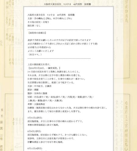 【症例集】手指の痺れ:大阪府大東市のY.F様