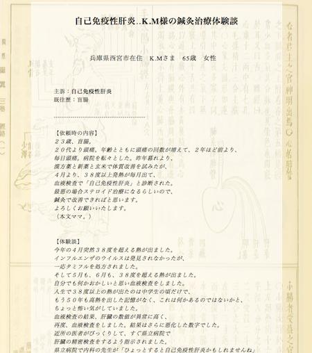 【体験談】自己免疫性肝炎:兵庫県西宮市のK.Mさま