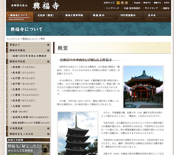 興福寺HP