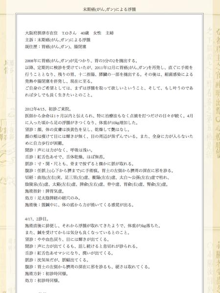 【症例集】末期癌(がん,ガン)による浮腫:大阪府摂津市のT.Oさま