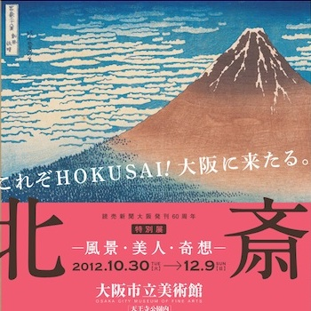 特別展「北斎―風景・美人・奇想―」大阪市立美術館HPより
