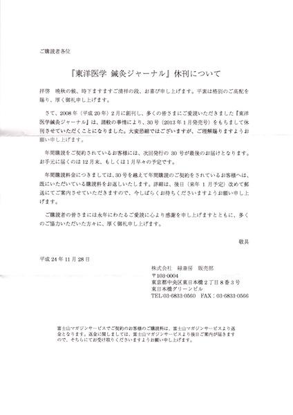 鍼灸ジャーナル休刊について
