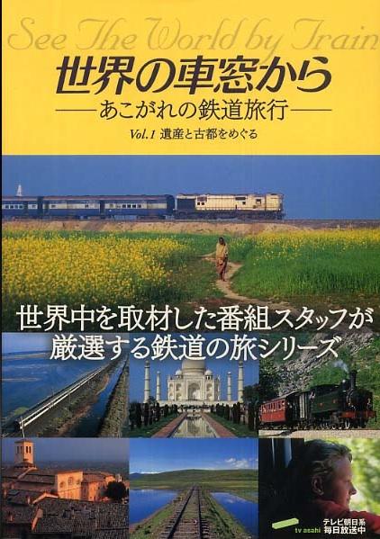 『世界の車窓から あこがれの鉄道旅行 Vol.1 』世界の車窓より