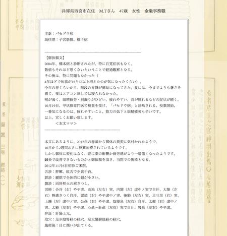 【症例集】バセドウ病:兵庫県西宮市のM.T様