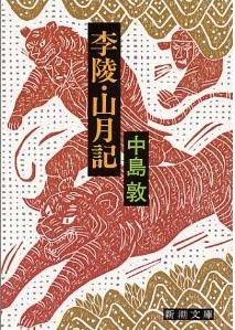 『李陵・山月記』新潮文庫