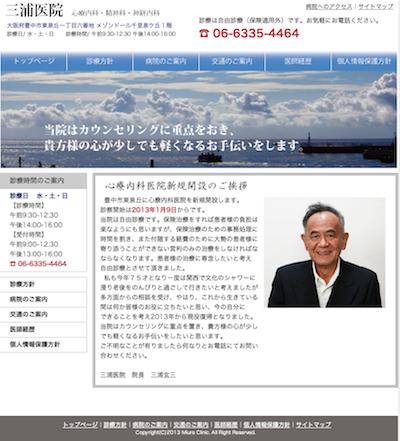 桃山台の心療内科 | 三浦医院