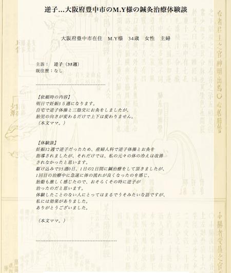 【体験談】逆子:大阪府豊中市のM.Y様