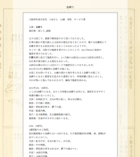 【症例集】金縛り:大阪府和泉市のT.M様