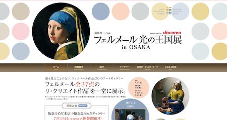 「フェルメール 光の王国展 in OSAKA」関西テレビHP
