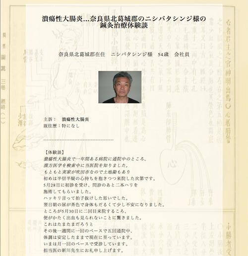 潰瘍性大腸炎…奈良県北葛城郡のニシバタシンジ様の鍼灸治療体験談