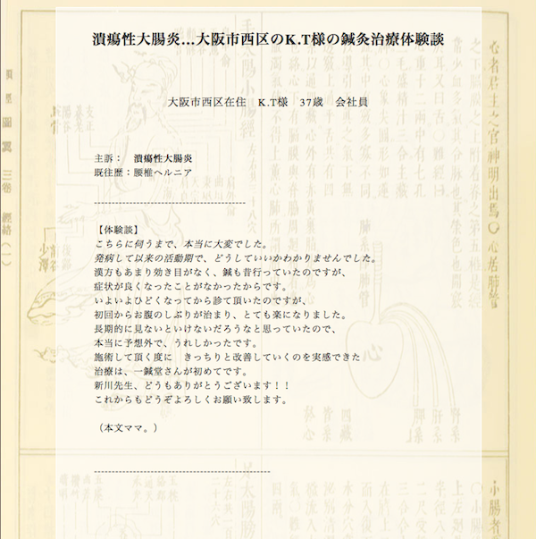 潰瘍性大腸炎…大阪市西区のK.T様の鍼灸治療体験談