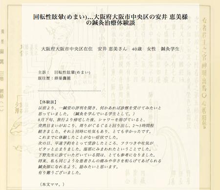 回転性眩暈(めまい)…大阪府大阪市中央区の安井 恵美様の鍼灸治療体験談