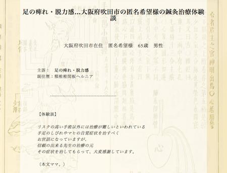 足の痺れ・脱力感…大阪府吹田市の匿名希望様の鍼灸治療体験談
