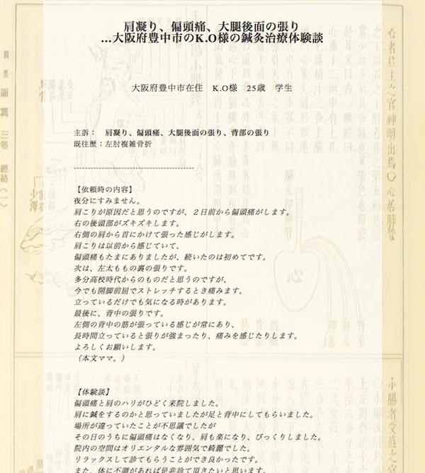 肩凝り・偏頭痛・大腿後面の張り…大阪府豊中市のK.O様の鍼灸治療体験談