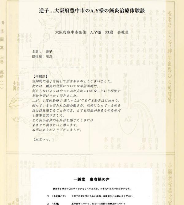逆子…大阪府豊中市のA.Y様の鍼灸治療体験談