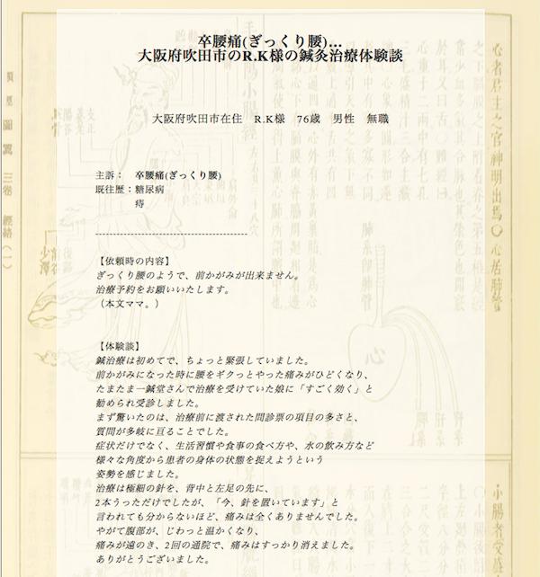 卒腰痛(ぎっくり腰)…大阪府吹田市のR.K様の鍼灸治療体験談