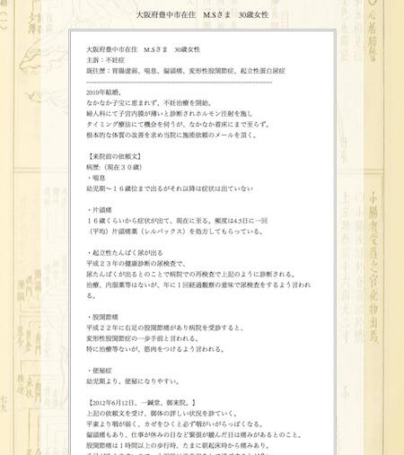 【症例集】不妊症:大阪府豊中市のM.S様