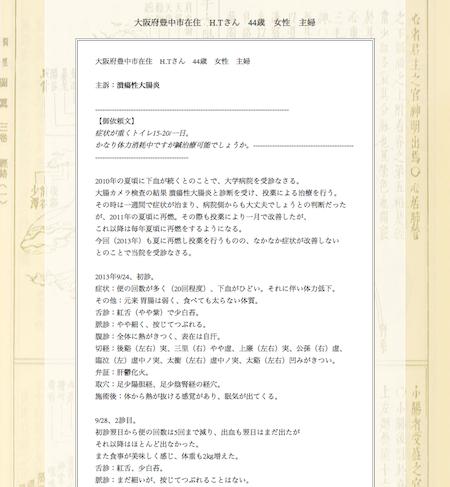 【症例集】潰瘍性大腸炎…大阪府豊中市のH.T様