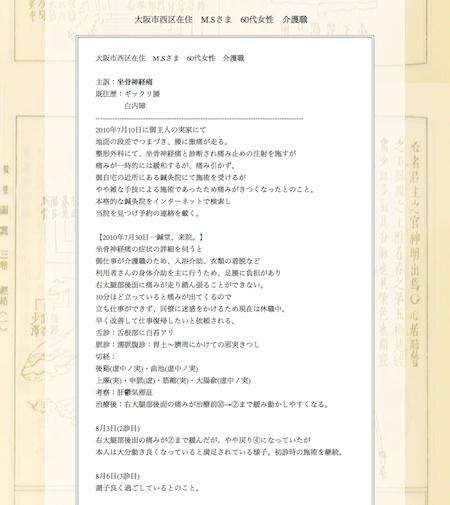 【症例集】坐骨神経痛…大阪市西区のM.S様