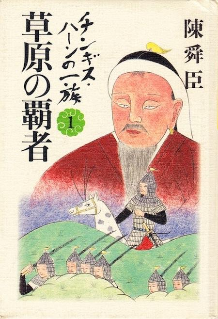 チンギスハーンの一族 1 草原の覇者 朝日新聞社