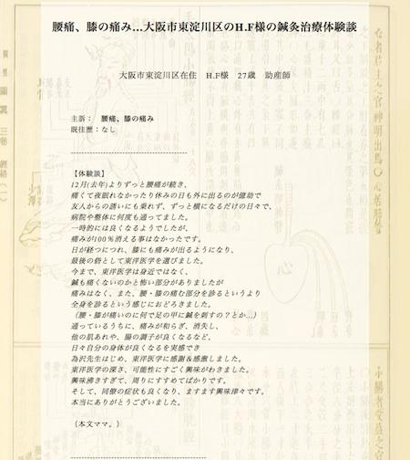 腰痛、膝の痛み…大阪市東淀川区のH.F様の鍼灸治療体験談