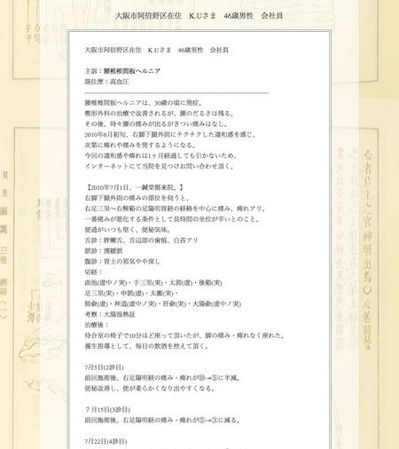【症例集】腰椎椎間板ヘルニア:大阪市阿倍野区のK.U様