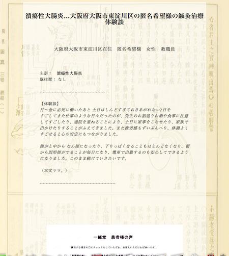 潰瘍性大腸炎…大阪府大阪市東淀川区の匿名希望様の鍼灸治療体験談