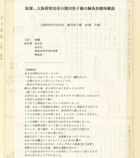 眩暈…大阪府吹田市の濱田容子様の鍼灸治療体験談