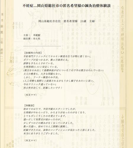不妊症…岡山県総社市のN.O様