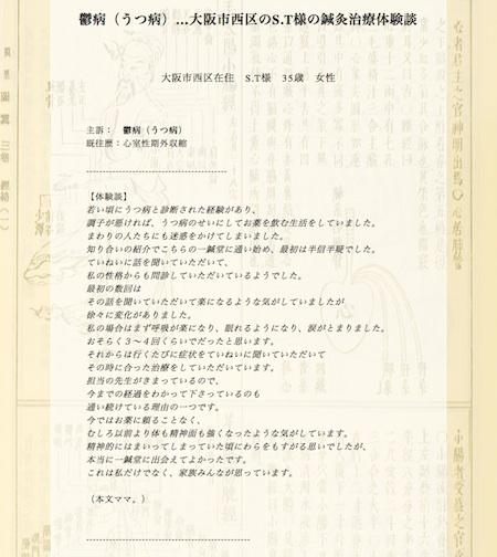 【体験談】鬱病(うつ病):大阪市西区のS.T様