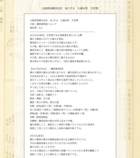 【症例集】腰椎椎間板ヘルニア:大阪府高槻市のM.T様