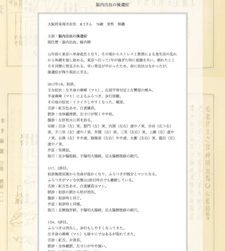 【症例集】脳内出血の後遺症…大阪府泉南市のR.T様