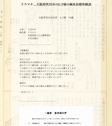 【体験談】リウマチ:大阪府吹田市のE.T様