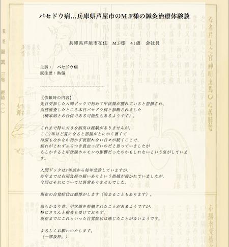 バセドウ病:兵庫県芦屋市のM.F様
